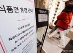 신세계 강남점 식품관 '임시휴점'