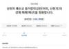 '신천지 해체' 국민청원 45만명 돌파…헌법학자들 견해는?