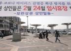 '코로나19 확산 방지' 모란시장 임시휴장