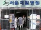 코로나19 확진자 나온 서울재활병원 '임시폐쇄'