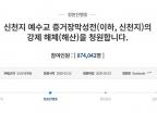 '신천지 해체' 국민청원 87만명 넘었다…하루새 10만명↑
