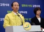 강원, 춘천 지나간 남양주 확진자 2명 동선 추적 중