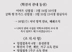 양천구 신월3동 확진자 동선 공개… 이마트 신월점 등