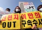 신천지피해자연대 '이만희 구속수사' 촉구