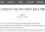 """""""코로나 진단, 신천지는 무료, 아니면 17만원…대구는 지옥""""…시민의 오열"""