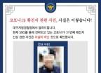 """""""업소녀 아냐?"""" """"불륜남이네"""" 코로나19보다 더 무서운 '동선 공개'"""