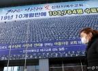 """신천지 뒷북 고백 """"중국 신도, 88명 입국…49명 서울·경기 체류"""""""