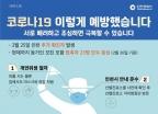 """""""집에서 장갑끼고, 몸상태 기록""""…인천 2번 확진자 대처법 화제"""