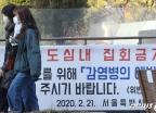 [사진] 도심내 집회 금지