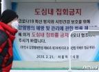 [사진] 코로나19 확산 방지... 도심내 집회 금지