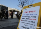 [사진] 3.1절 앞둔 광화문 광장 '도심내 집회금지'