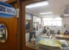 개학연기에 긴급 돌봄교실 운영