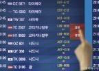 코타키나발루, 14일 내 한국 방문자 입국 금지