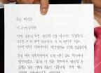 박근혜 전 대통령 옥중편지