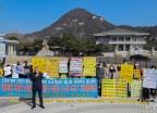 청와대 앞 기자회견 하는 신천지 피해자들