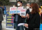 신천지피해자연대 '청춘을 돌려다오'