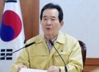 '긴급경제상황점검회의'