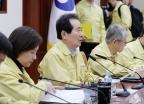 '코로나19 대응 중대본 회의'