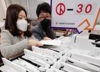 총선 D-30 '투표지 분류기 점검'
