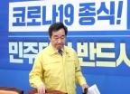이낙연, 코로나19 관련 기자회견