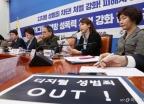 텔레그램 N번방 성폭력 처벌 강화 간담회