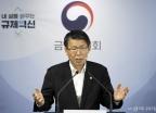 금융위 '코로나19 관련 금융시장 안정화 방안 발표'