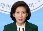 나경원 총선 출마 기자회견