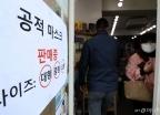 공적 마스크 공급 확대에 '전 사이즈 판매중'