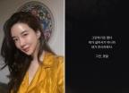 장미인애, '긴급재난지원금' 비판→배우 활동 중단