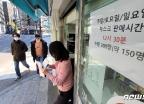 '민심 폭발'했던 '마스크 줄' 사라졌다…'5부제' 한달만에 안정화