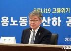 [사진] 공공기관장 회의 주재하는 이재갑 장관