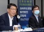 금융위, 크라우드펀딩 발전방안 간담회