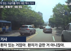 """구급차 막은 택시기사와 비교되는 아반떼 부부 """"신경쓰지 말라"""""""