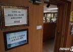 '춤판 워크숍' 논란 휩싸인 소상공인연합회