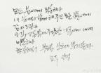 """박원순 유서, '성추행 의혹' 해명없이 """"모든 분에게 죄송"""""""