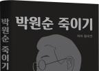 """[단독]""""하필 오늘 출간""""…화제된 '박원순 죽이기'"""