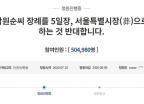 """""""떳떳한 죽음인가""""…박원순 서울시장(葬) 반대청원 50만"""