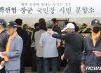 백선엽 장군 국민장 시민 분향소