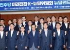 미래전환 K-뉴딜위원회 뉴딜펀드 정책간담회