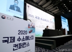 2020 국제 수소에너지 컨퍼런스