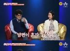 """'김진혁♥'오승연 """"남편 혼자 야동으로 해결…나랑 관계시 바로 본론"""""""