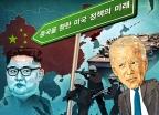 바이든-김정은 깜짝회동 가능성?-美브루킹스연구소