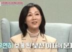 """'2번째 이혼' 방은희 """"전 남편, 핸드폰에 '오빠 어디야' 문자"""""""