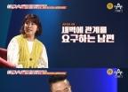 """이정규 """"운동 후 부부관계 5분→30분…아내를 어떻게 가만히 놔두냐"""""""