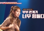 """'애로부부' 최경환 """"성욕 넘쳐 마른 장작처럼 한다 공감…잠자리로 확인"""""""