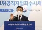 김진욱 초대 공수처장 취임
