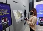 SKT, 갤럭시S21 무인 개통 키오스크 운영