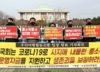 '여행업계 생존권 보장 촉구'
