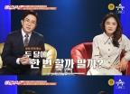 """박철민 """"부부관계 두 달에 한 번?…받아야 할 빚처럼 느껴진다"""""""
