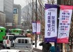 서울시선관위, 투표참여 독려 현수기 게시